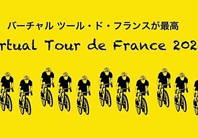 バーチャル上で開催されている「ツール・ド・フランス」がめちゃくちゃ面白い|岡田 悠|note
