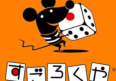 2014年版:お花見でのおすすめボードゲーム22タイトル - おすすめゲームのまとめ