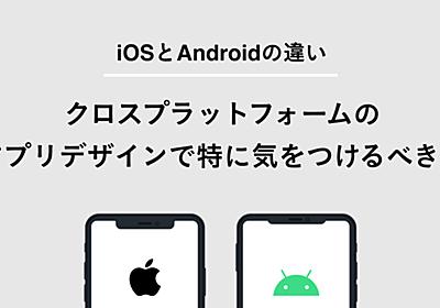iOS とAndroid の違い クロスプラットフォームのアプリデザインで特に気をつけるべき点|marin|note