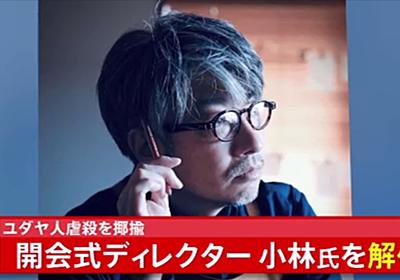 【東京五輪】元ラーメンズの小林賢太郎の炎上に対して「20年かけて『誰も傷つけない笑い』にアップデートしてたのに」の反応続々 - Togetter