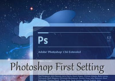 初めてPhotoshopでWeb制作する前にやっておくといい設定8(CS6/CC含む) | Design Color
