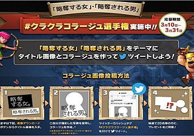 人気アプリ「クラクラ」がクラクラコラ画像企画開催! CMと連動 - KAI-YOU.net