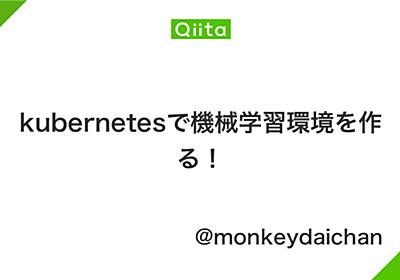kubernetesで機械学習環境を作る! - Qiita