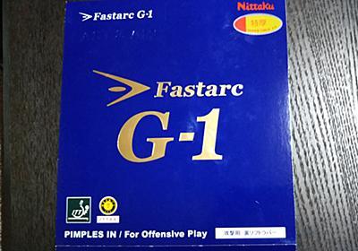 「ニッタク ファスターク G-1」(中古)の再レビュー   卓球はじめました