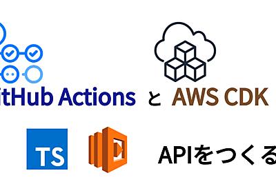 AWS CDKとGitHub ActionsでLambdaで動くAPIをTypeScriptで作る - SMARTCAMP Engineer Blog