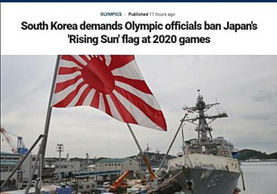米FOXニュース「韓国では旭日旗が反日ナショナリズムに利用されている」(海外の反応)| かいこれ! 海外の反応 コレクション