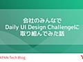 会社のみんなでDaily UI Design Challengeに取り組んでみた話 - Yahoo! JAPAN Tech Blog