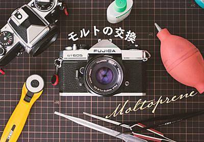 フィルムカメラのモルト交換、張替えの方法。自家整備で愛着激増。   ZINEえぬたな