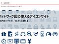 社内ネットワーク図、プレゼン作成に使える無料アイコン集