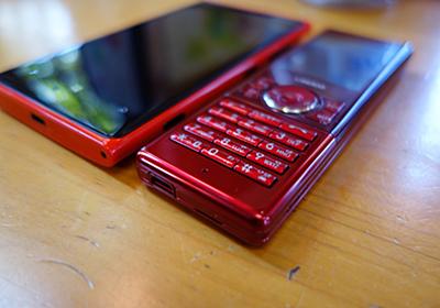 「携帯電話税」の推進者、中山議員「携帯1台につき、例えば毎月100円でもいいし1000円でもいい」 – すまほん!!