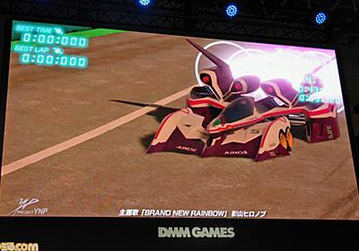 DMM GAMESで『新世紀GPXサイバーフォーミュラ』VRレースやPC版『シノビマスター 閃乱カグラ』が遊べる! 新作8タイトルを一挙に紹介【TGS2018】 - ファミ通.com