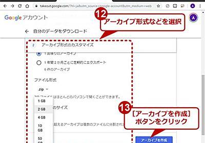 Googleフォトの写真をまとめてダウンロードする:Tech TIPS - @IT