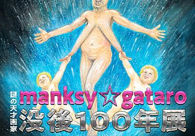 「謎の天才画家manksy ☆ gataro 没後100年展」開催決定 PARCO MUSEUM TOKYOで10月22日から11月14日まで