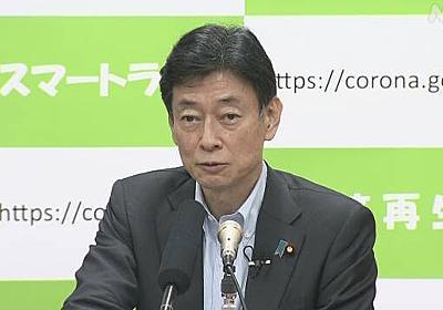 山中伸弥教授らがメンバー 政府の新たな有識者会議 新型コロナ   NHKニュース