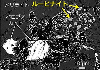 隕石中に発見された太陽系最古の新鉱物「ルービナイト」 - アストロアーツ