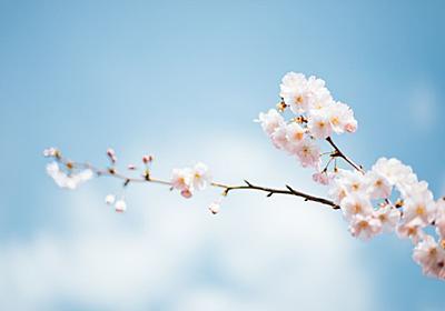 「桜を見る会」の私物化
