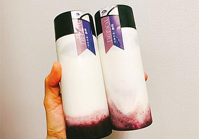 【台湾】野生種ブルーベリーの飲むヨーグルトとおすすめのヨーグルト! - ふんわり台湾