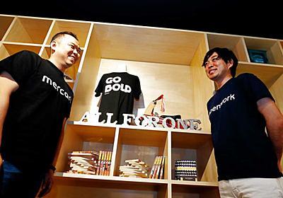 メルカリが目指す「いつでも辞められるけど働き続けたい会社」:日経ビジネス電子版