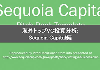 海外トップVC投資分析:Sequoia Capital編|濱吉大聖/ANRI|note