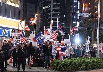 【悲報】ネトウヨ、完全にやらかす 星条旗掲げてトランプ歓迎デモ「アンチトランプは在日」 : てきとう