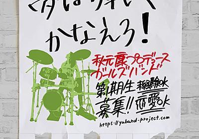 秋元康×ワーナーミュージック、ガールズバンドプロジェクト始動(コメントあり) - 音楽ナタリー