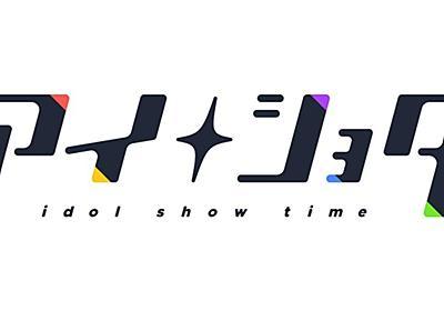 少年アイドルの物語を描く同人ドラマCD「アイショタidol show time」インタビュー後編|ゲーム情報サイト Gamer