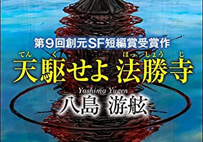 宇宙を駆ける仏教SF 八島游舷「天駆せよ法勝寺-Sogen SF Short Story Prize Edition-」 - あざなえるなわのごとし