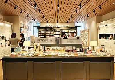 有隣堂/コレド室町テラスに日本初出店「誠品生活」文学軸に雑貨・食も | 流通ニュース