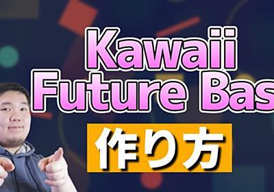 Kawaii Future Bassの作り方【デモ曲付きで解説】 │ サッキーのさっきの出来事