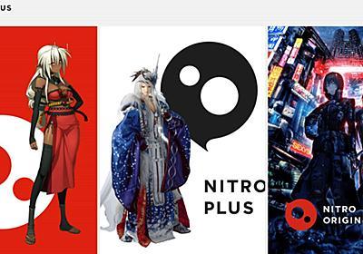 ニトロプラス新ブランド「ニトロオリジン」発表。時代に適合したコンテンツ展開のため、年齢制限作品などは新ブランド発に   AUTOMATON