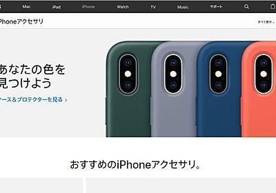 iPhone XS/XS Max/XR:注目の純正ケース、延長保証の価格、「AirPower」の状況まとめ | BUSINESS INSIDER JAPAN