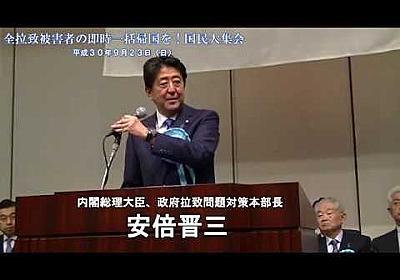 2018.09.23全拉致被害者の即時一括帰国を! 国民大集会 - YouTube