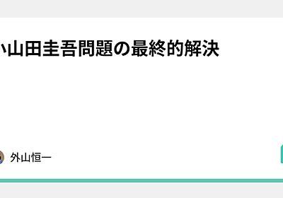 小山田圭吾問題の最終的解決|外山恒一|note