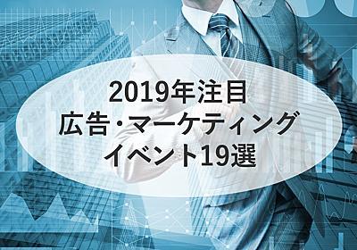 【人脈&学び&最新技術に触れる】2019年注目の広告・マーケティングイベント19選 | Web広告・マーケティング情報配信メディア「GRAB」