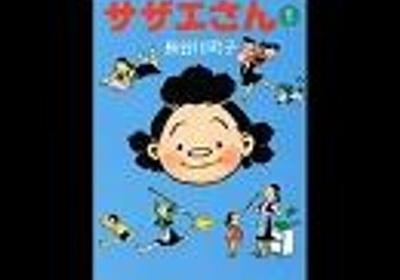 【火曜版】サザエさんのうた フル【OP】 - ニコニコ動画