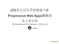 iOSエンジニアが知るべきProgressive Web Apps開発のエッセンス #iOSDC 2018 - laiso