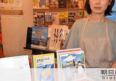 和歌山)「新潮社の本 置きません」 新潮45に抗議:朝日新聞デジタル