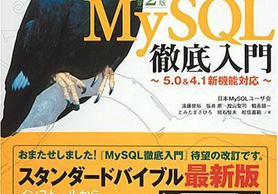 Amazon.co.jp: MySQL 徹底入門 第2版: 遠藤俊裕, 坂井恵, 館山聖司, 鶴長鎮一, とみたまさひろ, 班石悦夫, 松信嘉範: Books