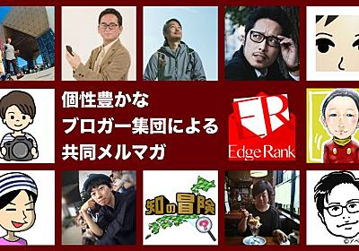 【お知らせ】合同メルマガ『EdgeRank』の執筆者になります! | たまみか通信