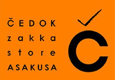 チェコの絵本・東欧雑貨チェドックザッカストア 神戸 東京