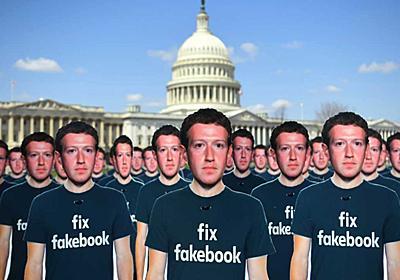 フェイスブックと日本交通の不都合な真実:日経ビジネス電子版