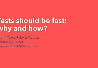 Tests should be fast: why and how? - Speaker Deck