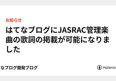 はてなブログにJASRAC管理楽曲の歌詞の掲載が可能になりました - はてなブログ開発ブログ