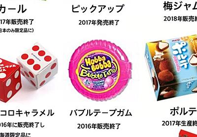 平成の時代に、いつの間にか販売終了していたお菓子たちはこんなにある…懐かしいやつから「あれもうないの!?」っていうやつまで - Togetter