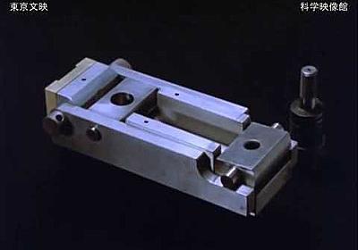 極限の世界 超高圧・超低温・超強磁場 制作:東京文映