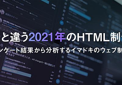 昔と違う2021年のHTML制作。アンケート結果から分析するイマドキのウェブ制作 - ICS MEDIA