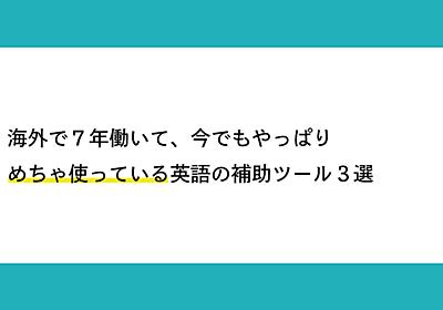 海外で7年働いて、今でもやっぱりメチャ使っている英語の補助ツール3選|__shinji__|note