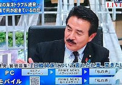とどめキタ━━(゚∀゚)━━!!! 佐藤正久(自民)「証拠は全て存在する。そして今回の事は最初から全てアメリカと情報共有をしている」BSフジプライムニュース | もえるあじあ(・∀・)