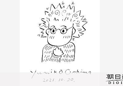 文化功労者、漫画家・大島弓子さんがコメント 「オレオレ詐欺かと」:朝日新聞デジタル