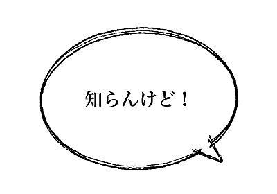 関西人が使う結び言葉「知らんけど」の繊細な意味/用法について